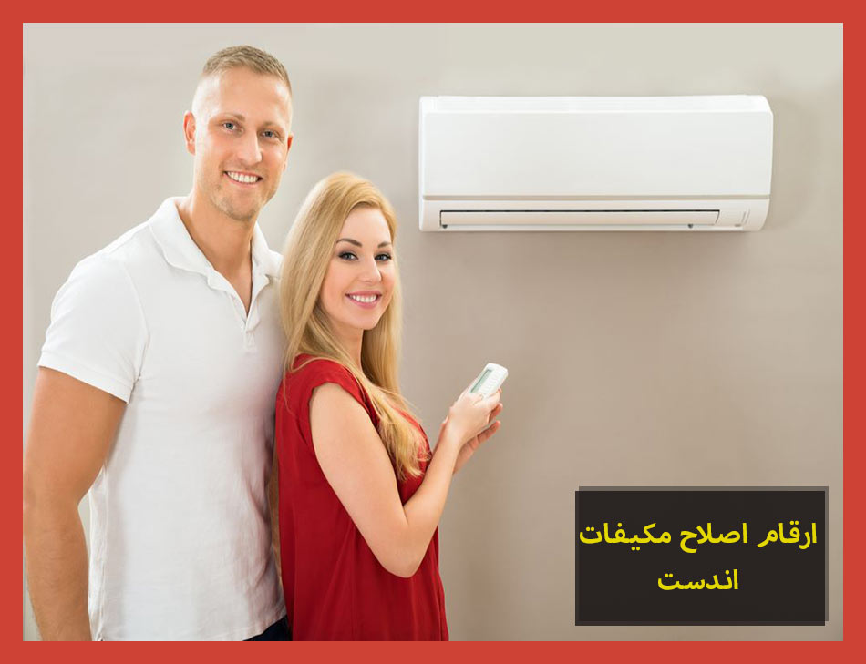 ارقام اصلاح مكيفات اندست | Indesit Maintenance Center