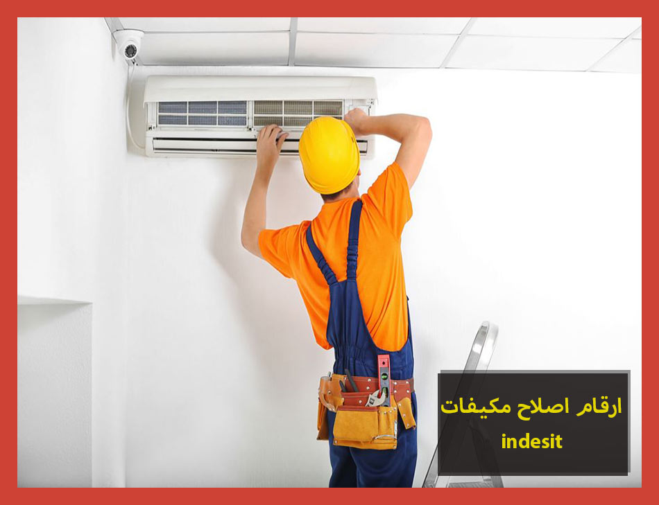 ارقام اصلاح مكيفات indesit | Indesit Maintenance Center