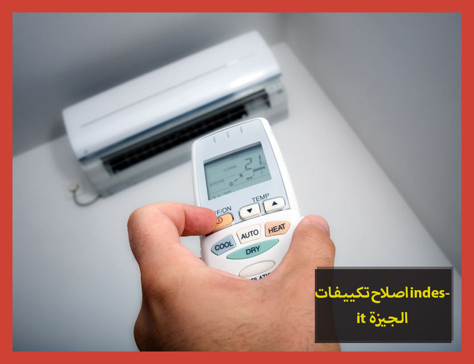اصلاح تكييفات indesit الجيزة | Indesit Maintenance Center