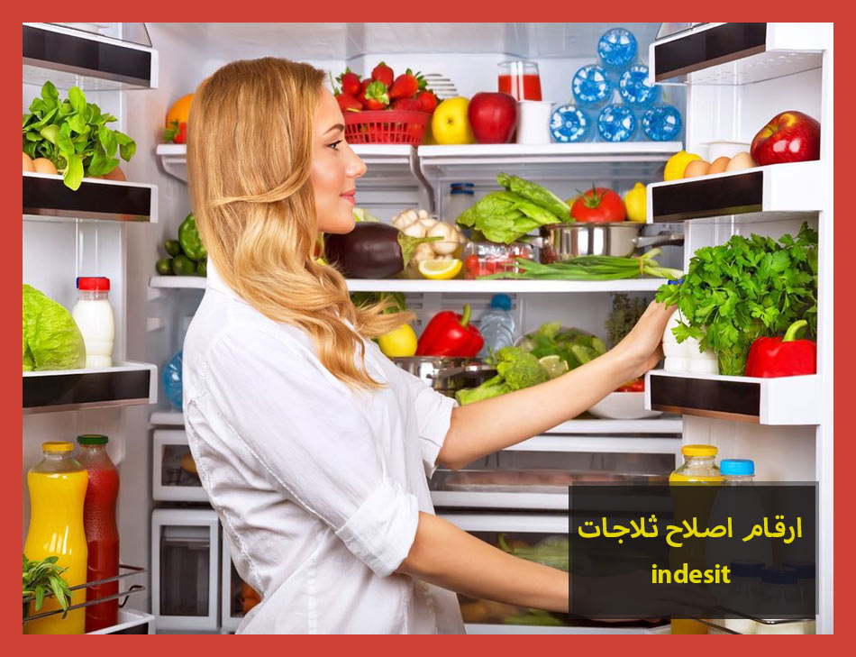 ارقام اصلاح ثلاجات indesit | Indesit Maintenance Center