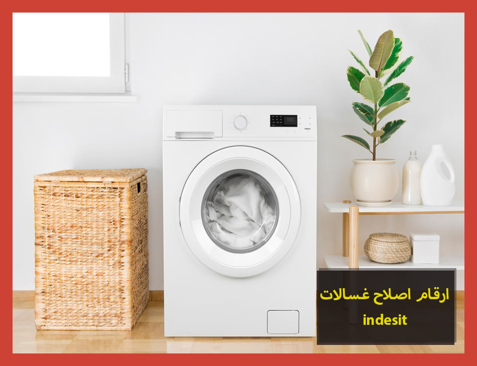 ارقام اصلاح غسالات indesit | Indesit Maintenance Center