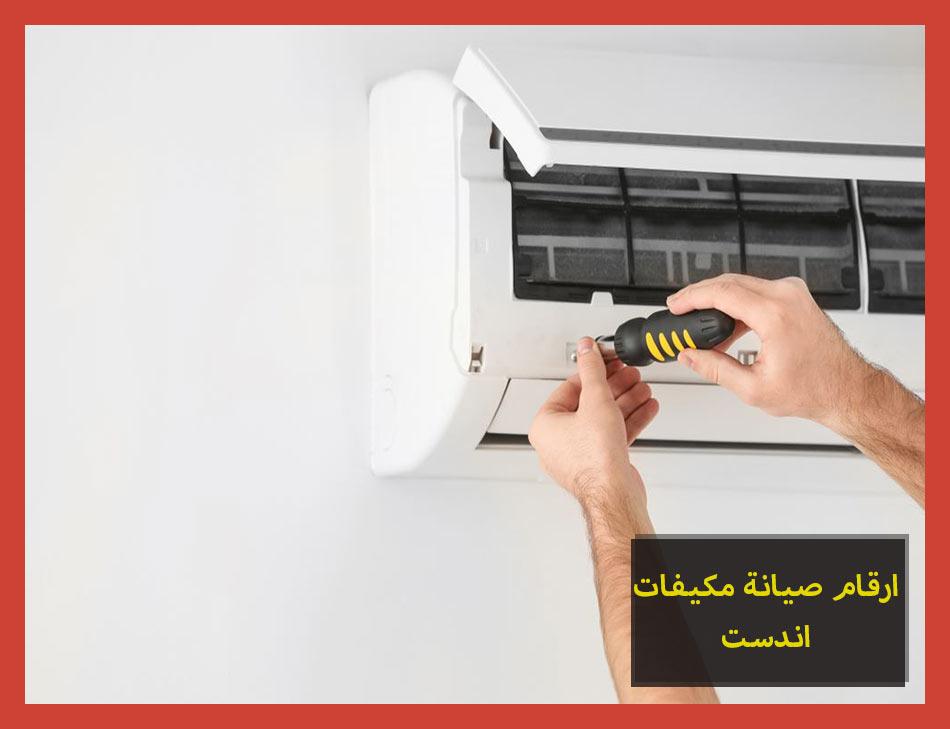 ارقام صيانة مكيفات اندست | Indesit Maintenance Center