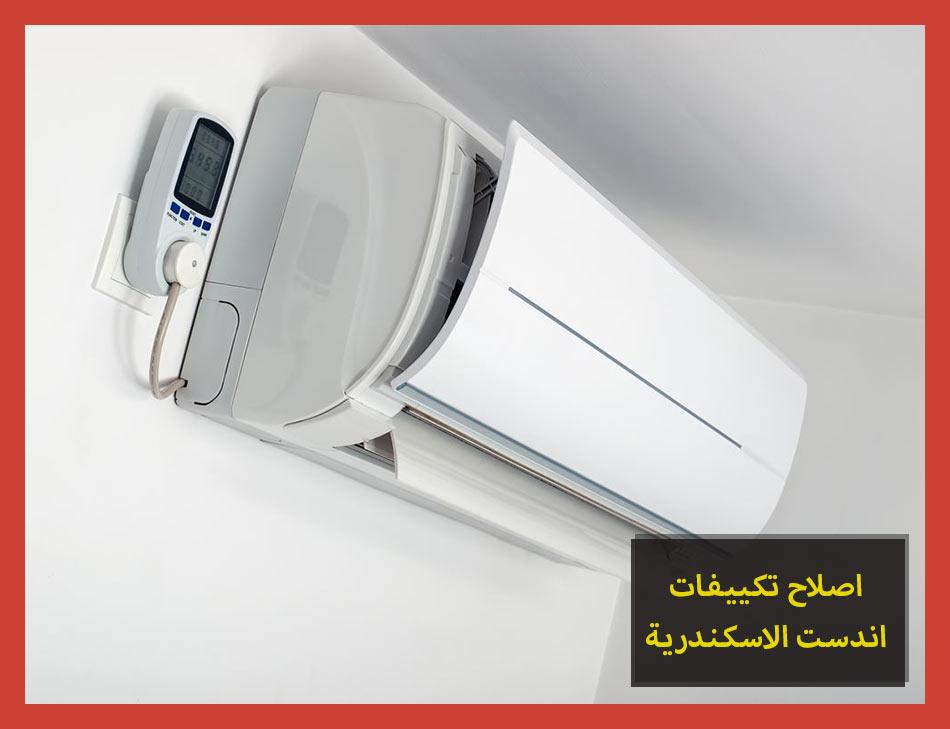 اصلاح تكييفات اندست الاسكندرية | Indesit Maintenance Center