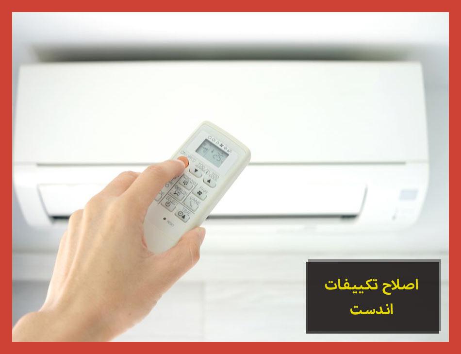 اصلاح تكييفات اندست | Indesit Maintenance Center