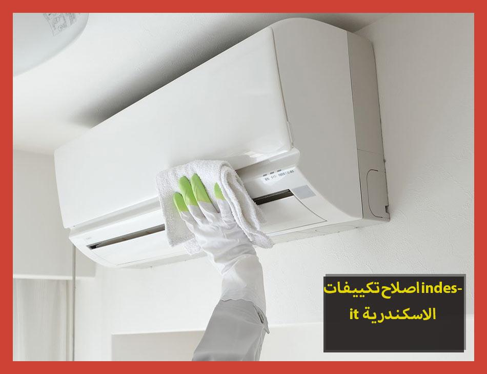 اصلاح تكييفات indesit الاسكندرية | Indesit Maintenance Center
