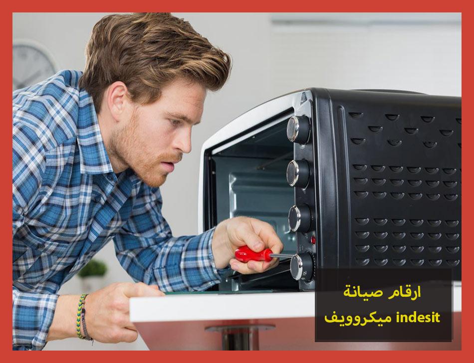 ارقام صيانة ميكروويف indesit | Indesit Maintenance Center