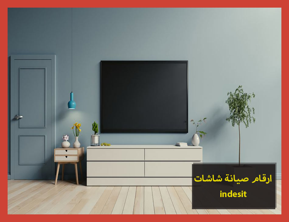 ارقام صيانة شاشات indesit | Indesit Maintenance Center