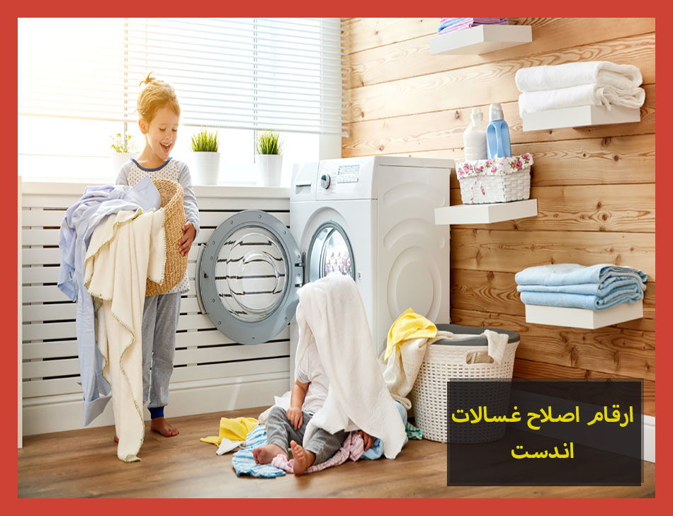 ارقام اصلاح غسالات اندست | Indesit Maintenance Center