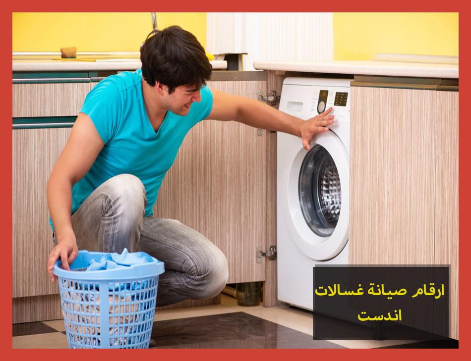 ارقام صيانة غسالات اندست | Indesit Maintenance Center